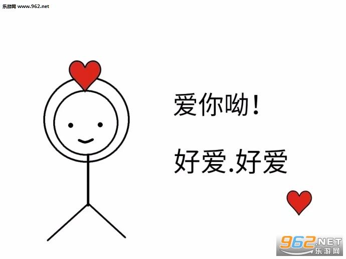biubiubiu老公大力接住表情包 抖音简笔画小人表白表情包下载 乐游网游戏下载