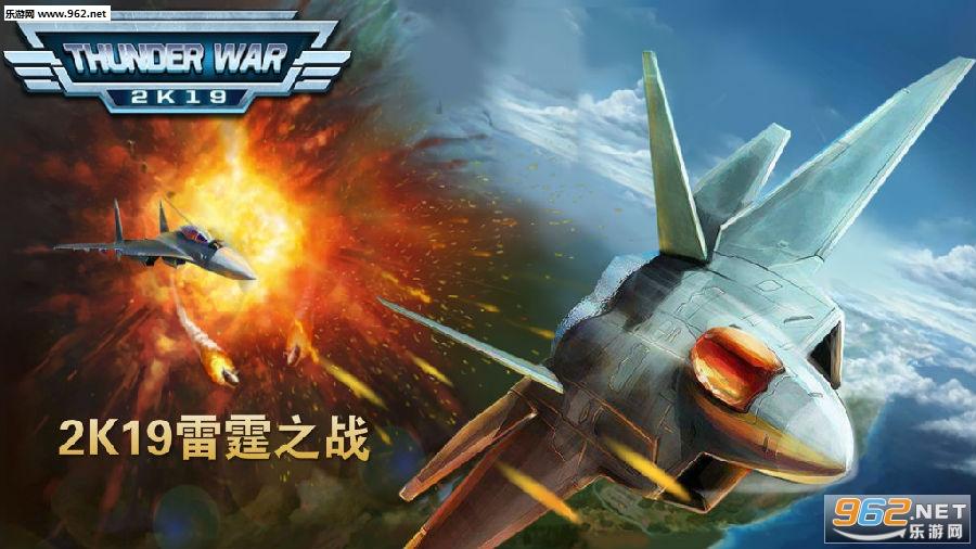 2K19雷霆之战安卓版