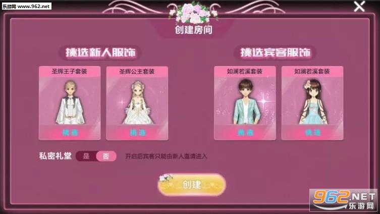 QQ飞车手游结婚流程详解