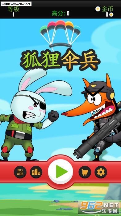 狐狸伞兵官方版