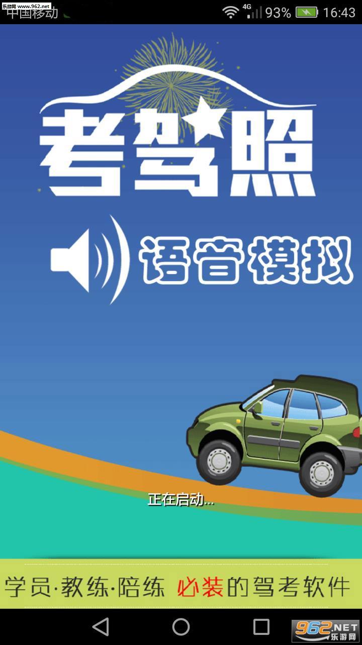 考驾照科三语音模拟安卓版v2.1.6_截图0