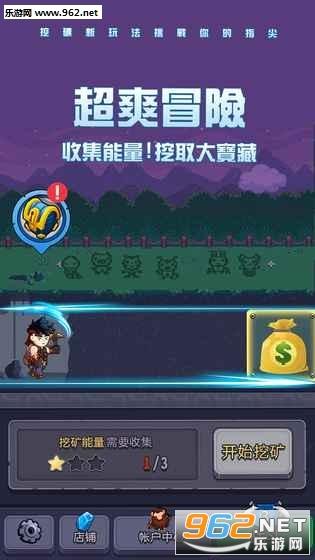 寻宝勇士官方版v1.0.1_截图2