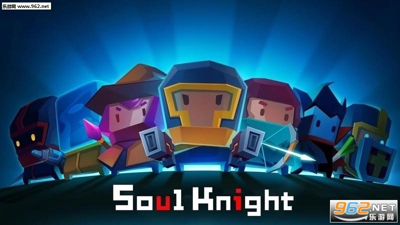 元气骑士国服1.9.2最新版(Soul Knight)截图0