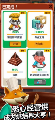 Idle Cooking Tycoon官方版v1.20_截图2