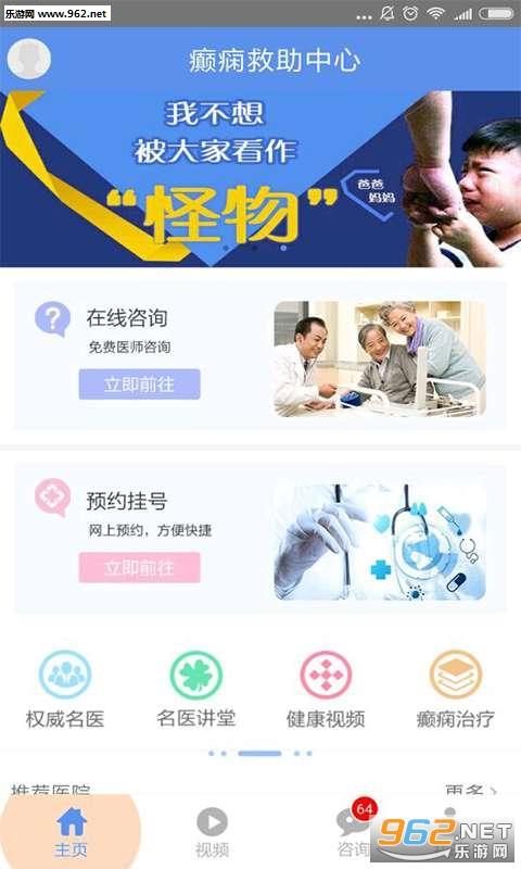癫痫救助中心appv3.0_截图0