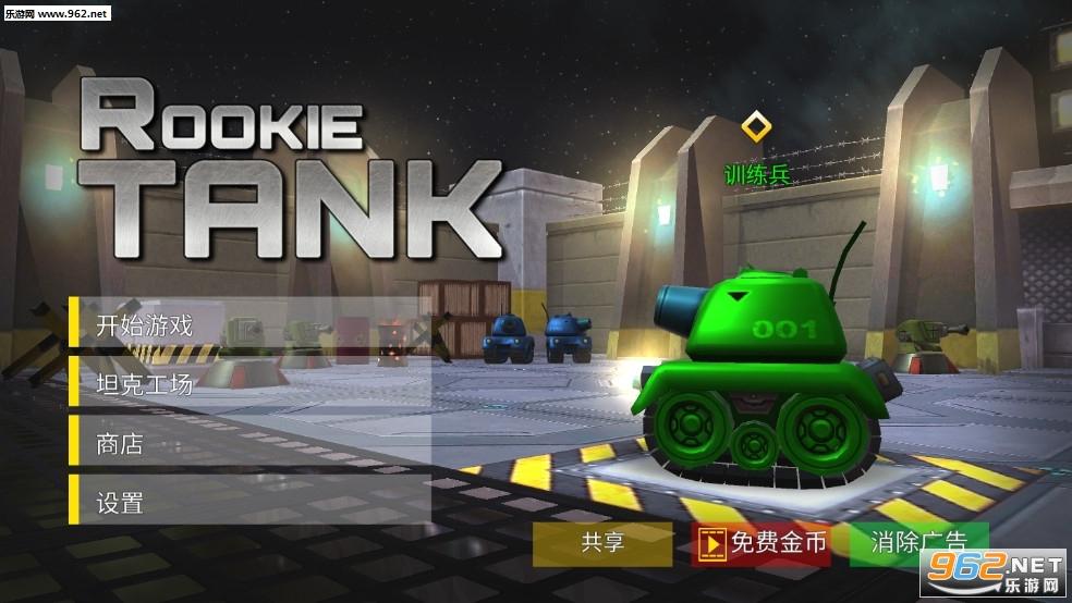 菜鸟坦克官方版_截图0