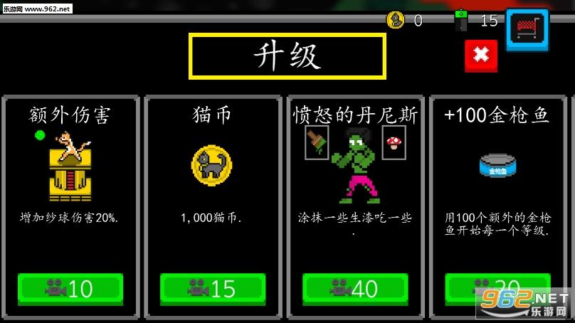 喵喵塔防中文版v1.0.2_截图0