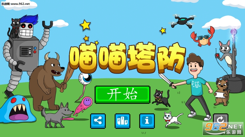 喵喵塔防中文版v1.0.2_截图7