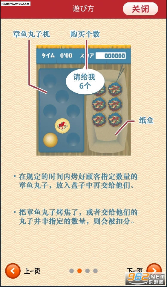 章鱼丸子匠人之战安卓汉化版v1.0.0_截图1