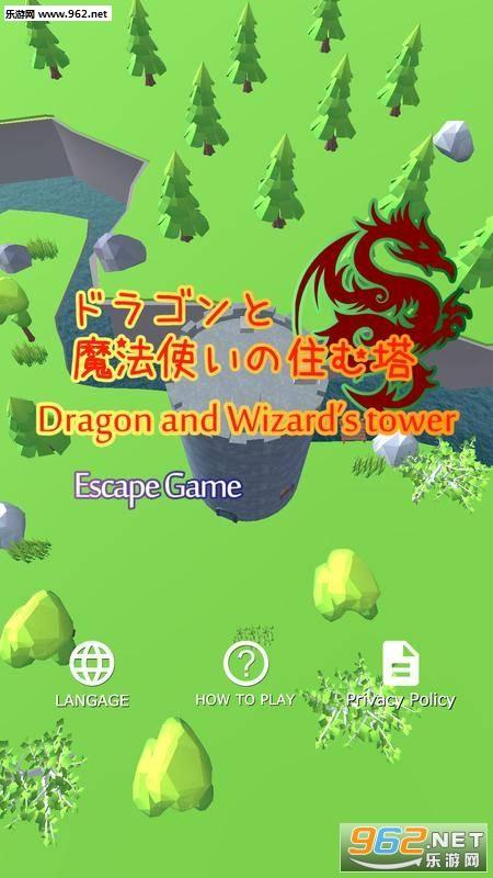 密室逃脱游戏龙与巫师之塔游戏v1.0.3_截图1