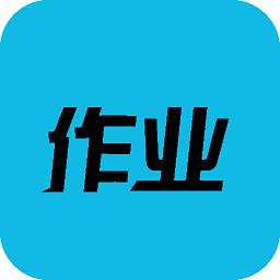 拍题搜作业手机版v1.1.0 安卓版