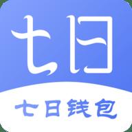 七日钱包v1.0.5 安卓版