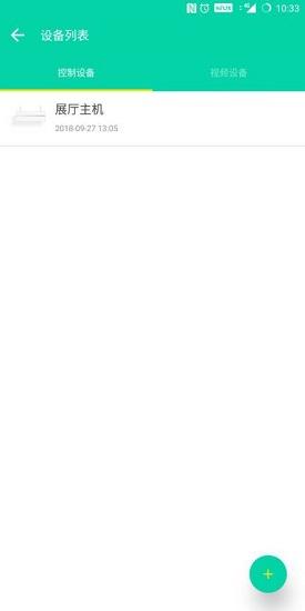 卓振云渔v1.2.5 安卓版_截图1
