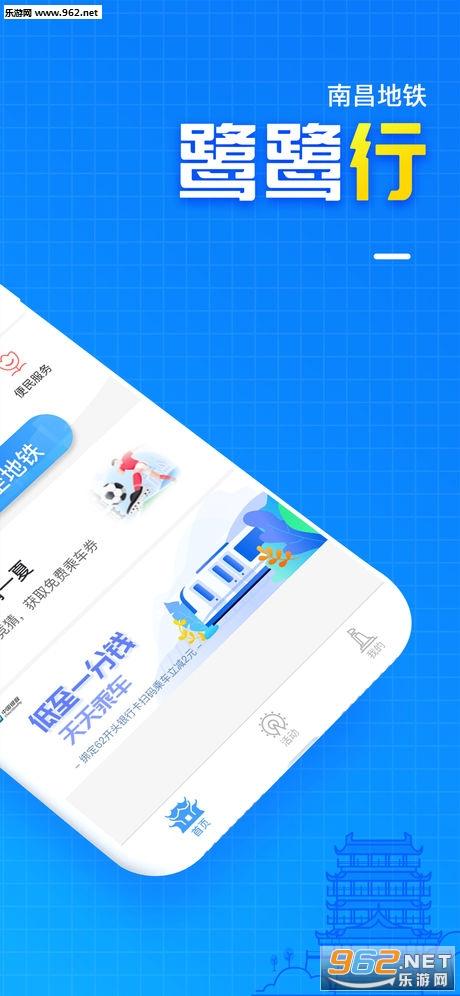 鹭鹭行appv1.7.1 苹果版截图0