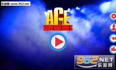 超级英雄的时代安卓版v8.0.0(Age of Heroes)_截图2