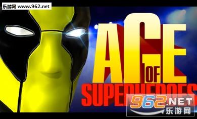 超级英雄的时代安卓版v8.0.0(Age of Heroes)_截图3