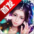 神魔情缘官方版v2.4.1