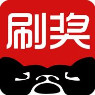 刷奖appv1.0.0