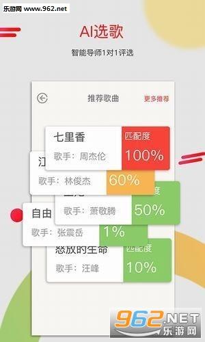 为你选歌app(音色推荐歌曲)3.3.5截图2