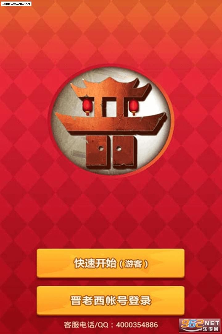 晋老西晋中麻将游戏v3.7_截图0