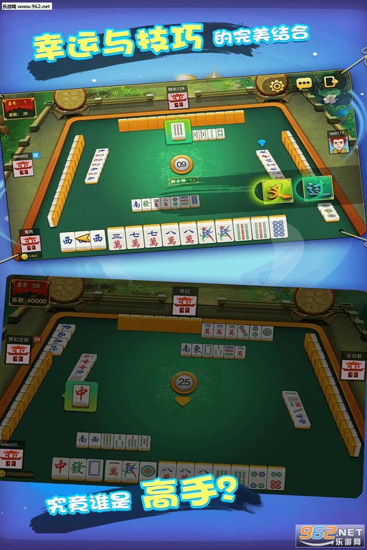 晋老西晋中麻将游戏v3.7_截图1