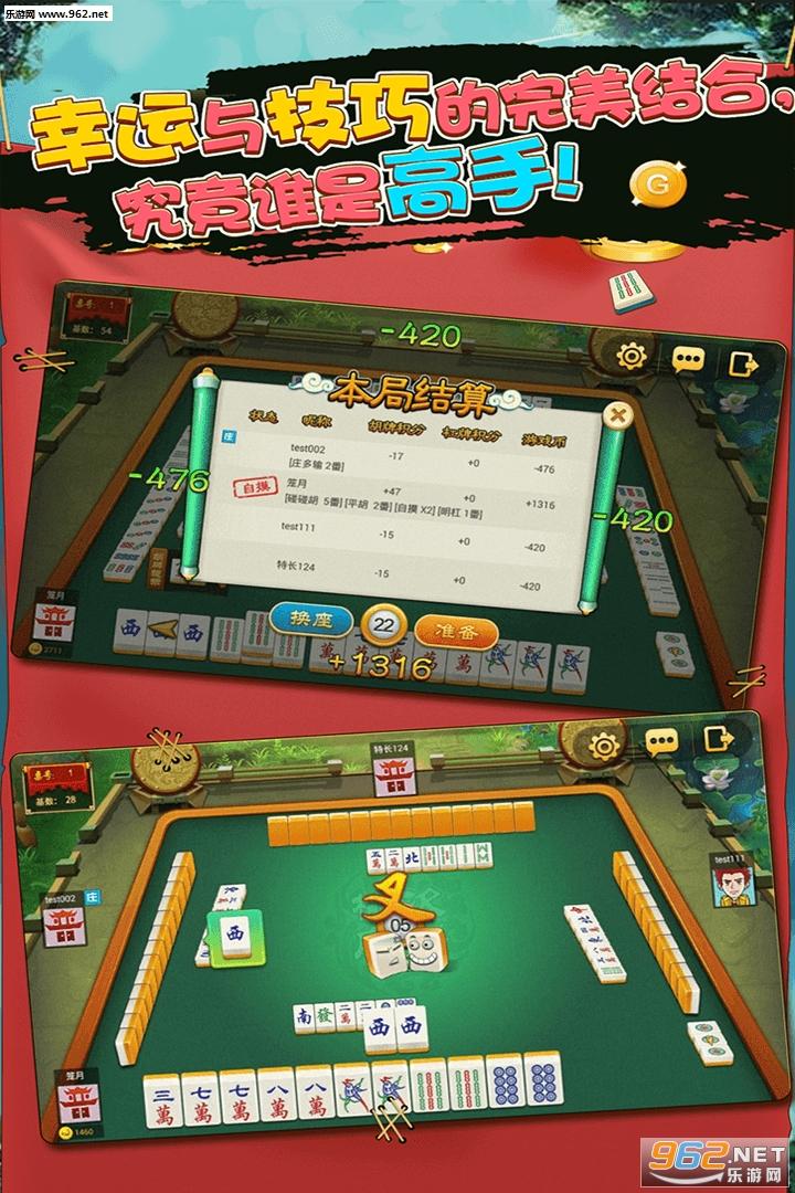 晋老西晋中麻将游戏v3.7_截图2