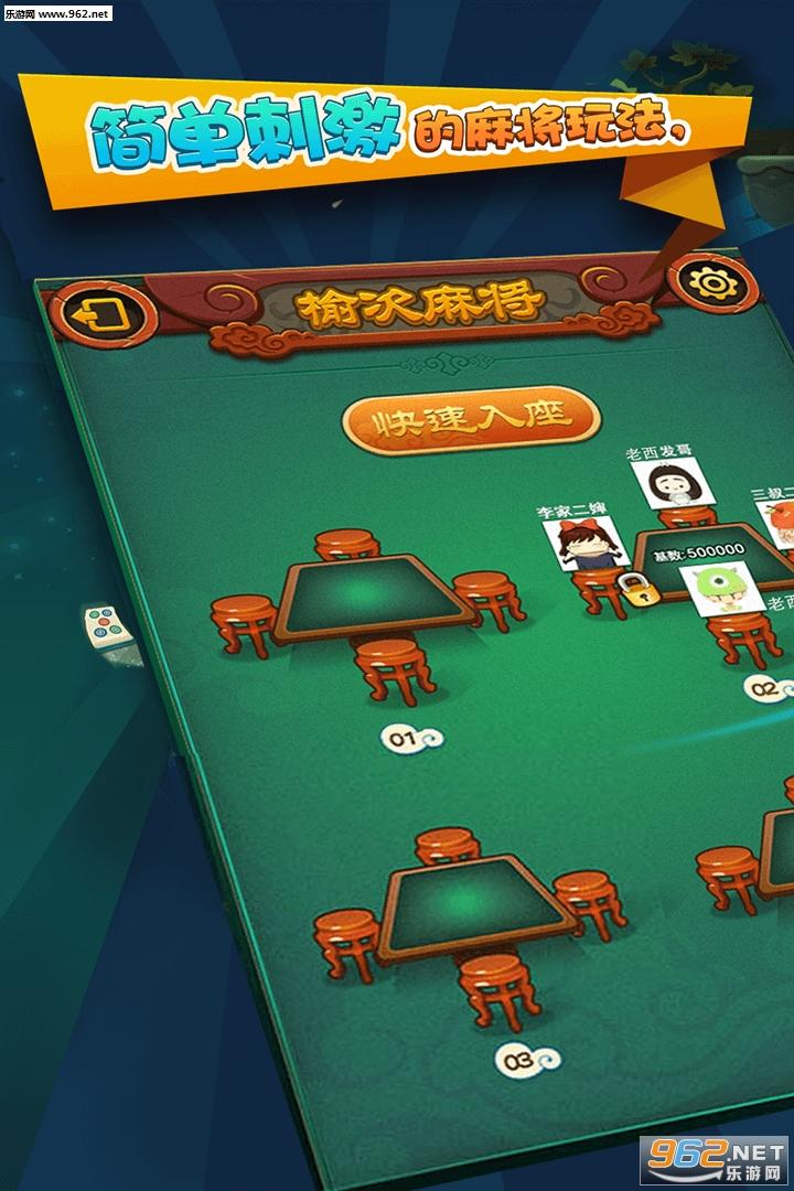 晋老西晋中麻将游戏v3.7_截图4