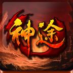 神途征战ol安卓版v5.20