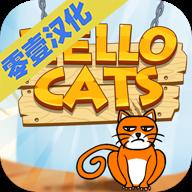 你好猫零壹汉化版v1.3.2(Hello Cats)