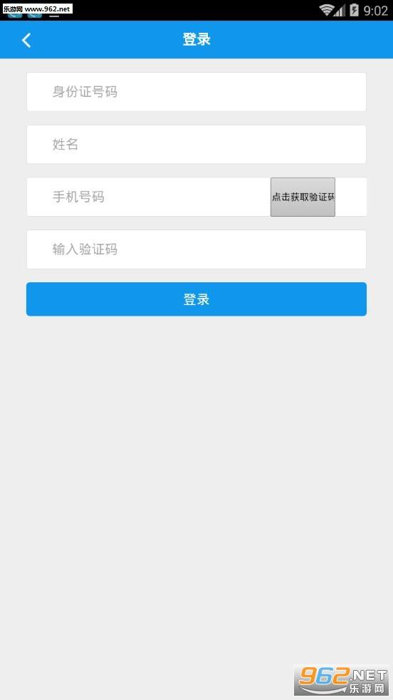 西安人社通安卓版v1.11_截图0
