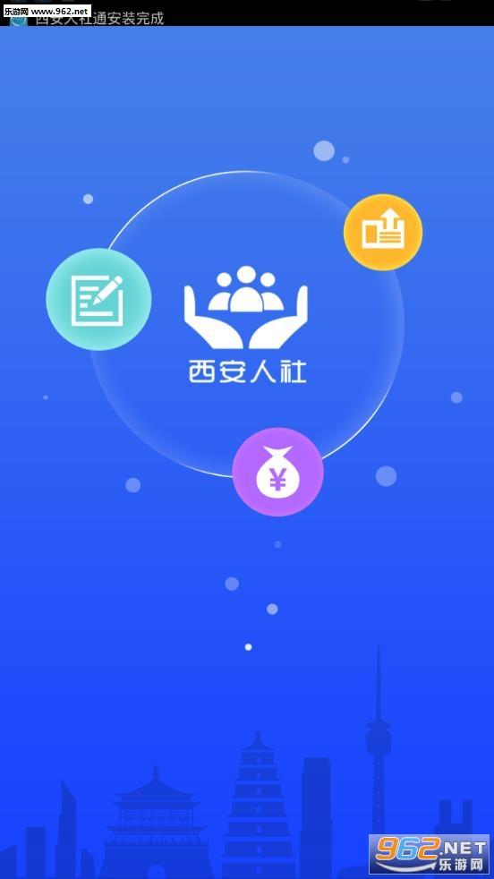 西安人社通安卓版v1.11_截图3