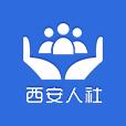 西安人社通安卓版v1.11
