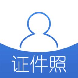 自助证件照安卓版v1.1.0