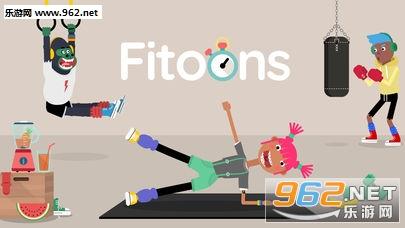 Fitoons官方版v1.0.4截图3