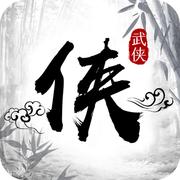 天书群侠录苹果版v1.0