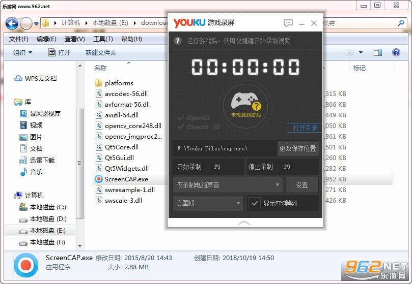 优酷录屏软件v0.1_截图0