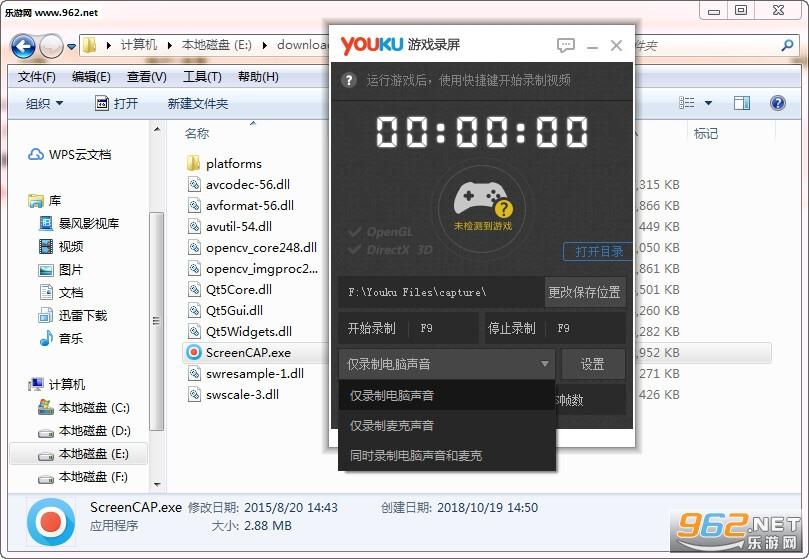 优酷录屏软件v0.1_截图1