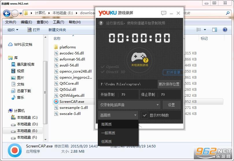优酷录屏软件v0.1_截图2
