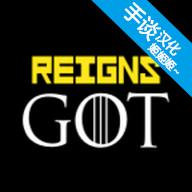 王权权力的游戏安卓版v1.09.1(Reigns: Game of Thrones)