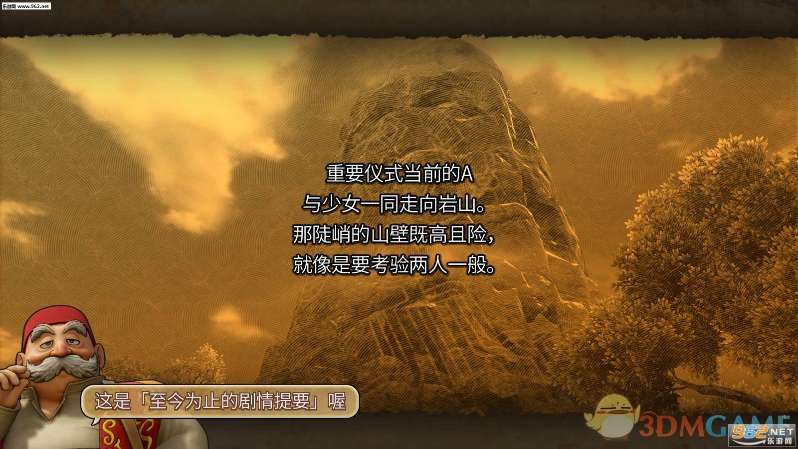 勇者斗恶龙11汉化补丁v3.5截图0