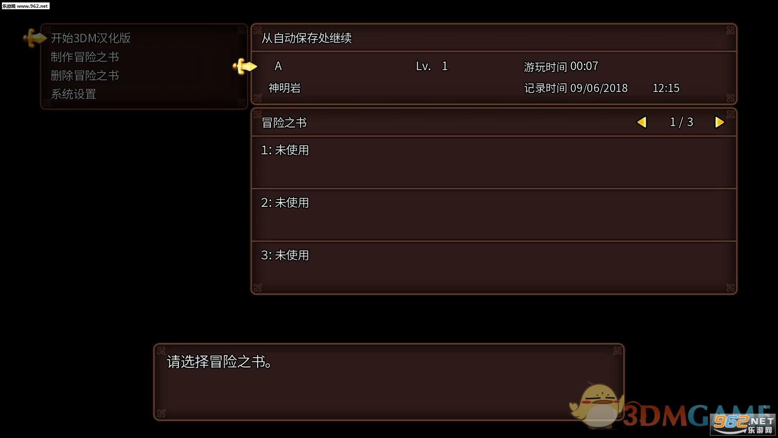 勇者斗恶龙11汉化补丁v3.5截图1