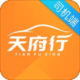 天府行司机端appv1.4.0 安卓版