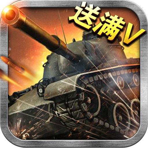 王者坦克ios变态版v1.1
