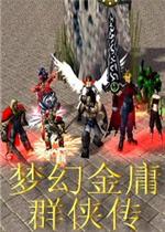 梦幻金庸群侠传5.1正式版(附攻略/隐藏密码)