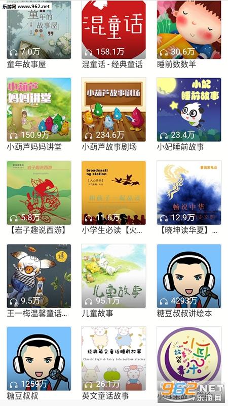 小马宝莉动画故事大全软件v1.0_截图2
