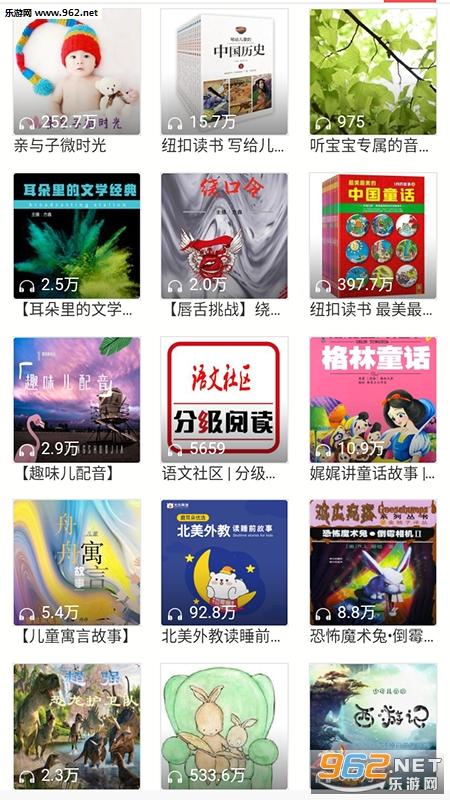 小马宝莉动画故事大全软件v1.0_截图3