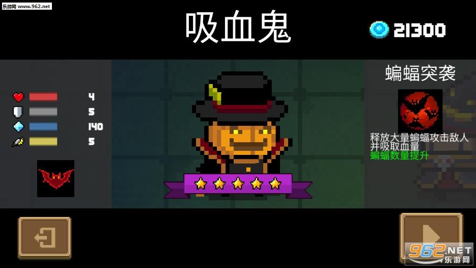 元气骑士1.9.5内购版截图1