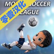 手机足球联盟中文版
