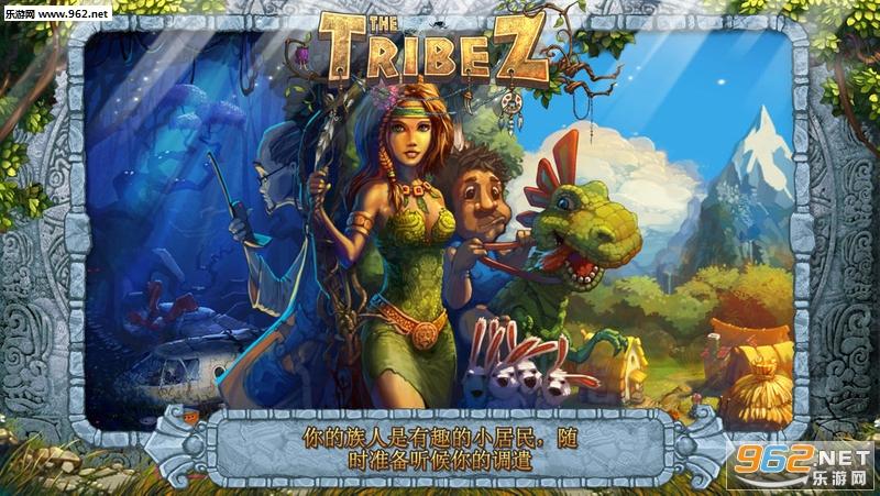 部落The Tribez安卓最新版v9.2.3截图2