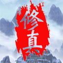 无尽的修真塔安卓版(单机)v0.2